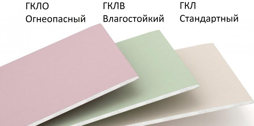 gipsokarton-foto-razmery-i-raznovidnosti-srednie-tseny-za-list-15
