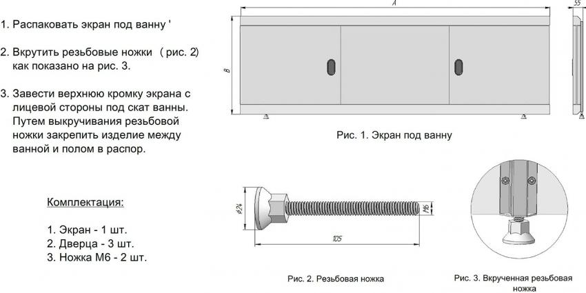 razdvizhnoj-ekran-pod-vannu-foto-video-raznovidnosti-kak-vybrat-19