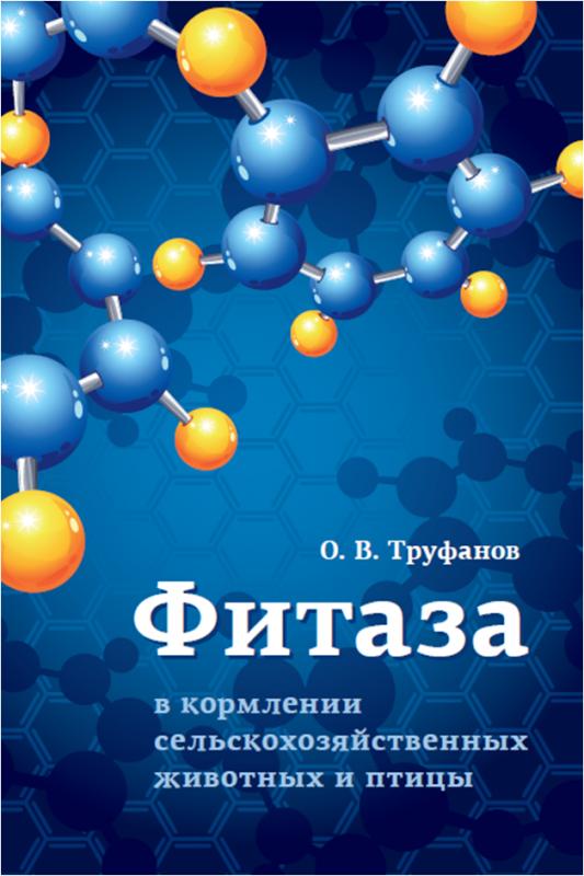 mikroelementy-i-aktivnost-fitazy-5
