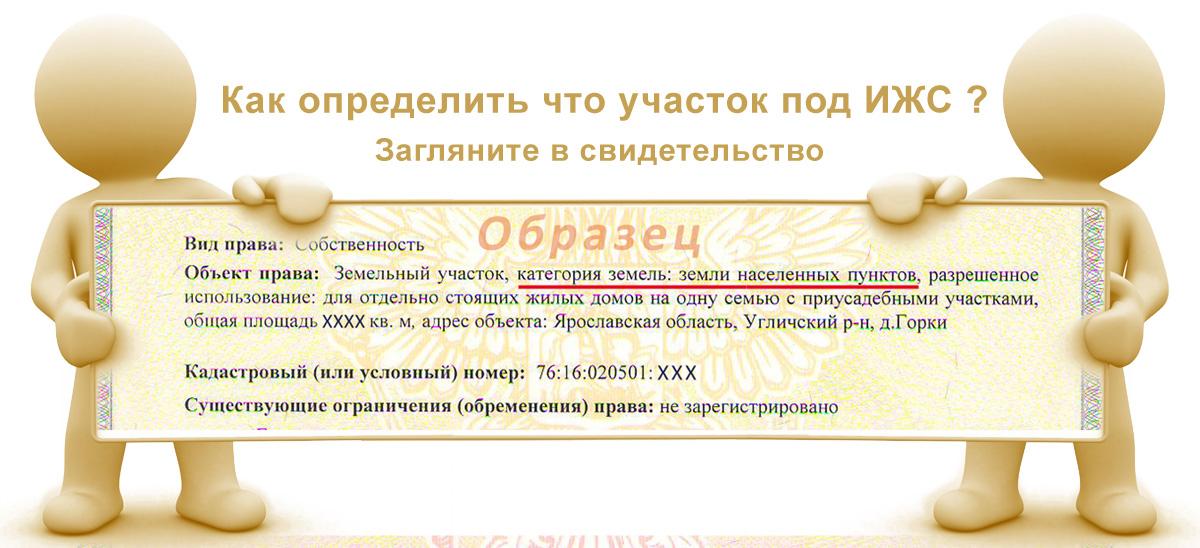 kategorii-zemli-uchastok-zemli-dlya-stroitelstva-dachi-3