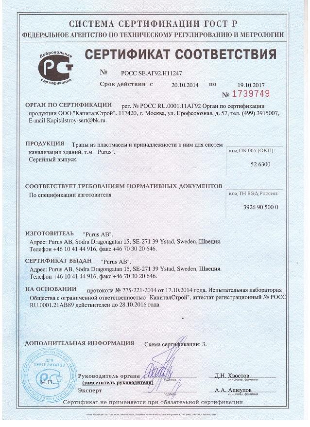 sertifikatsiya-nizkovoltnogo-oborudovaniya-02