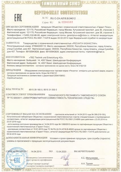 sertifikatsiya-nizkovoltnogo-oborudovaniya-01
